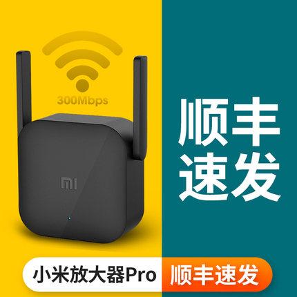 Modom  Wifi  [Shunfeng giao hàng nhanh tùy chọn] Bộ khuếch đại WiFi WiFi PRO không dây nâng cao tín