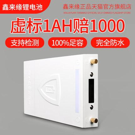 Pin lithium Xinlaiyuan 12 v dung lượng lớn không thấm nước .