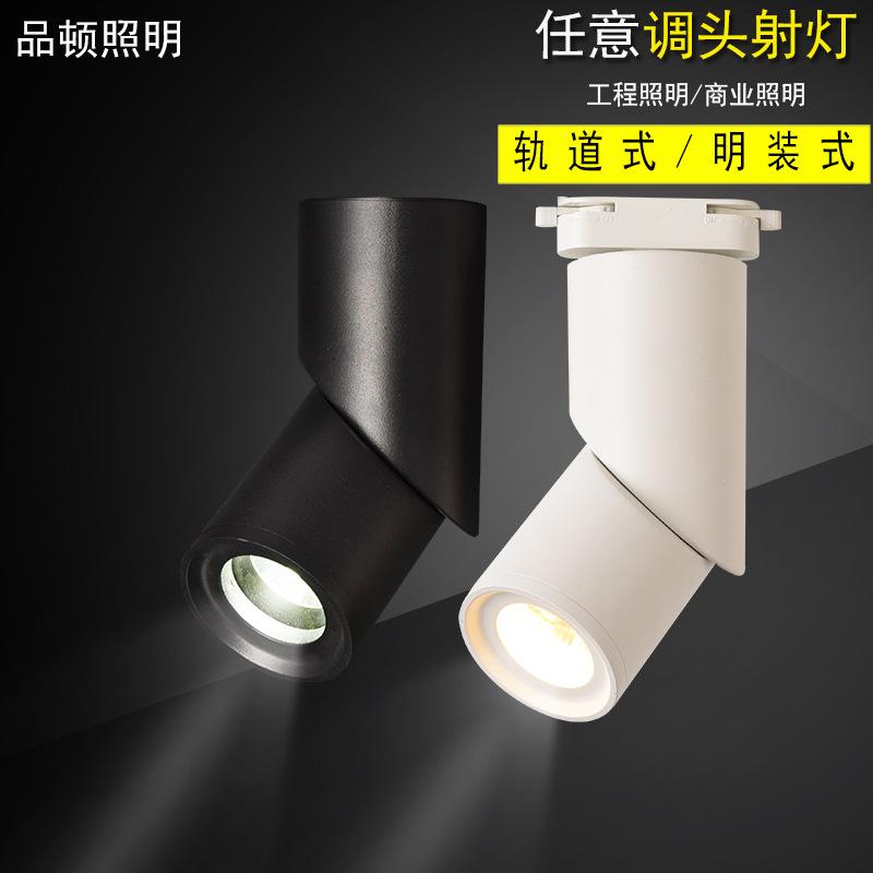 PINDUN Đèn LED gắn ray Đèn chiếu sáng gấp theo dõi ánh sáng cơ sở loại sheming cửa hàng quần áo 12W