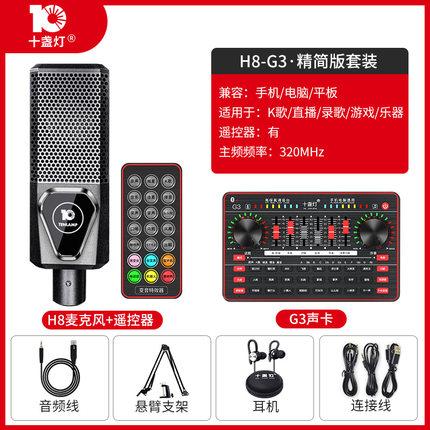 Micro G3 thiết bị phát sóng trực tiếp Điều chỉnh bộ card âm thanh /cắm và phát