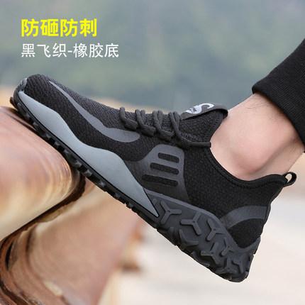 Giày bảo vệ khử mùi chống đập nhẹ chống đâm thủng mềm dưới đáy