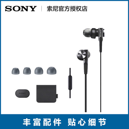 Sony Tai nghe có dây   / Sony MDR-XB75AP Tai nghe trong tai dành cho nam và nữ