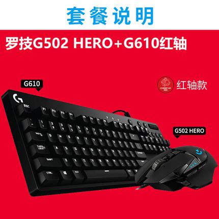 Bộ Bàn phím của Logitech G502 gồm chuột có dây + Bộ bàn phím cơ chơi game.