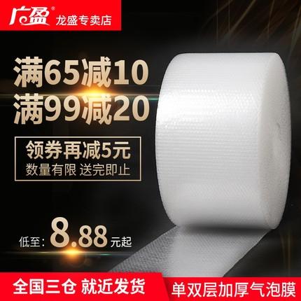 Mút xốp  Bong bóng cuộn giấy bong bóng dày dày chống sốc express bọt pad bao bì màng bao bì giấy vỡ