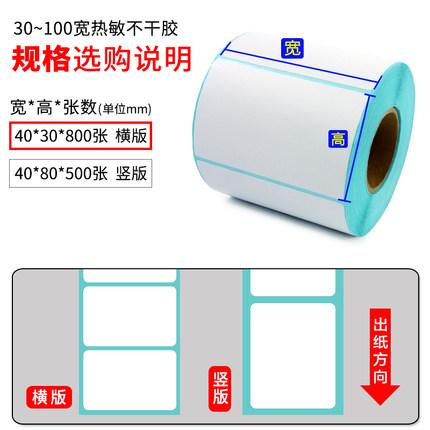 Tem dán in mã vạch  Thổ Nhĩ Kỳ nhiệt tự dính nhãn giấy hộp 40x30 50 60 70 80 100 đơn chống nhiệt nhã