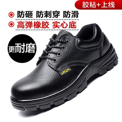 Jing Yunxiang Giày cách điện Giày đế bệt Giày nam giày bảo hộ lao động Giày nam chống trượt thép chố