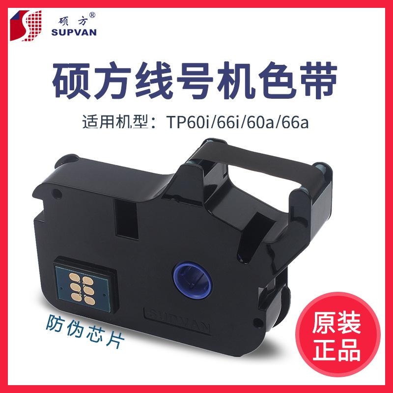 SUPVAN Ruy băng Máy in chính dòng vuông TP60I / 66I Ribbon Master Square Ribbon TP-R100B Black Ribbo