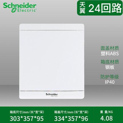 Schneider Hộp phân phối điện  Hộp phân phối Schneider hộ gia đình che giấu 12 bề mặt gắn 16 hộp công