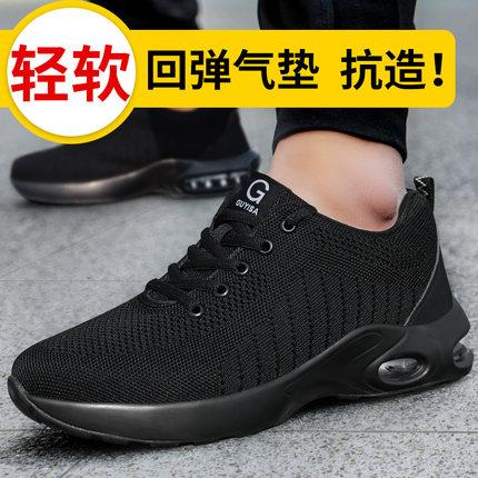 Giày an toàn cho nam chống đập , chống thủng , thoáng khí .