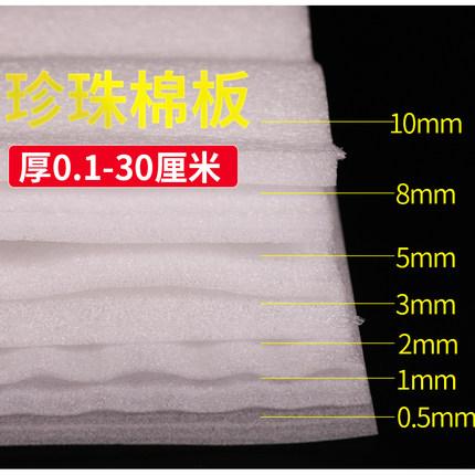 Zhongpu  Mút xốp  ngọc trai bao bì màng xốp tấm đồ nội thất bao bì vật liệu bong bóng đệm dày thể hi