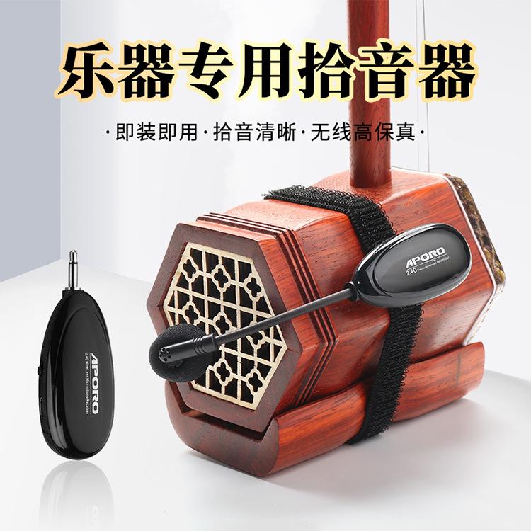 APORO Thiết bị loa Moniter Erhu Nhạc cụ Nhà máy Trực tiếp 2.4G Không dây Micro Erhu Nhạc cụ Xử lý Pi