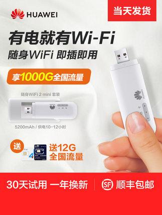 Huawei Modom  Wifi  [SF Express] Huawei WiFi card di động không giới hạn lưu lượng giả 4g máy tính x