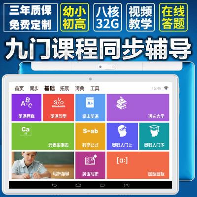 Máy học ngoại ngữ Máy học sinh 10 inch máy tính bảng học sinh máy sớm giảng dạy đồng bộ video dạy kè