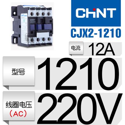 Công tắc tơ điện AC Trịnh Đài 220v một pha CJX2-1210 1810 2510 3210 ba pha 380V