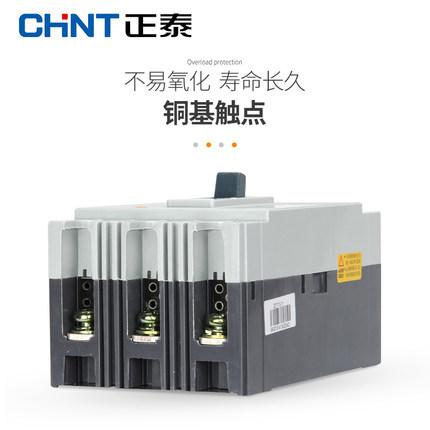 CHNT  Thiết bị chống giật  điện Bộ ngắt mạch vỏ đúc Trịnh Đài Mở công tắc không khí NM1 63a125s250S4