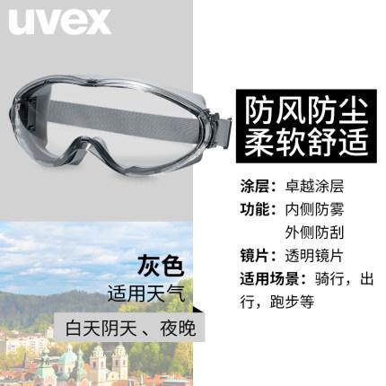 UVEX Kính bảo hộ  Kính râm UVEX ánh sáng phẳng bảo vệ chống phun kính bảo vệ chống gió sương mù chốn