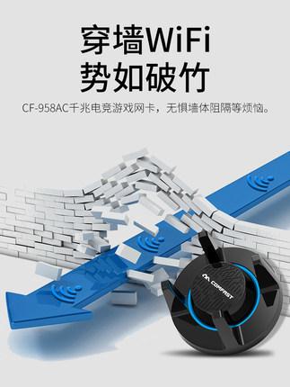 COMFAST Card mạng  [Fever card mạng chơi game] COMFAST CF-958AC tần số kép Gigabit USB card mạng khô