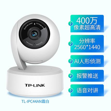TP-LINK  Camera giám sát  [Giao hàng nhanh] Camera không dây TP-LINK mạng wifi màn hình nhỏ trong nh