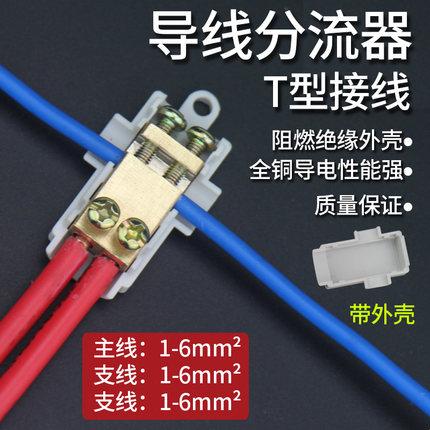 Hộp phân phối cáp  Bộ chia T-kẹp đầu nối công suất cao 1-6 đầu dây vuông 1 phút 2 đầu nối ba chiều s