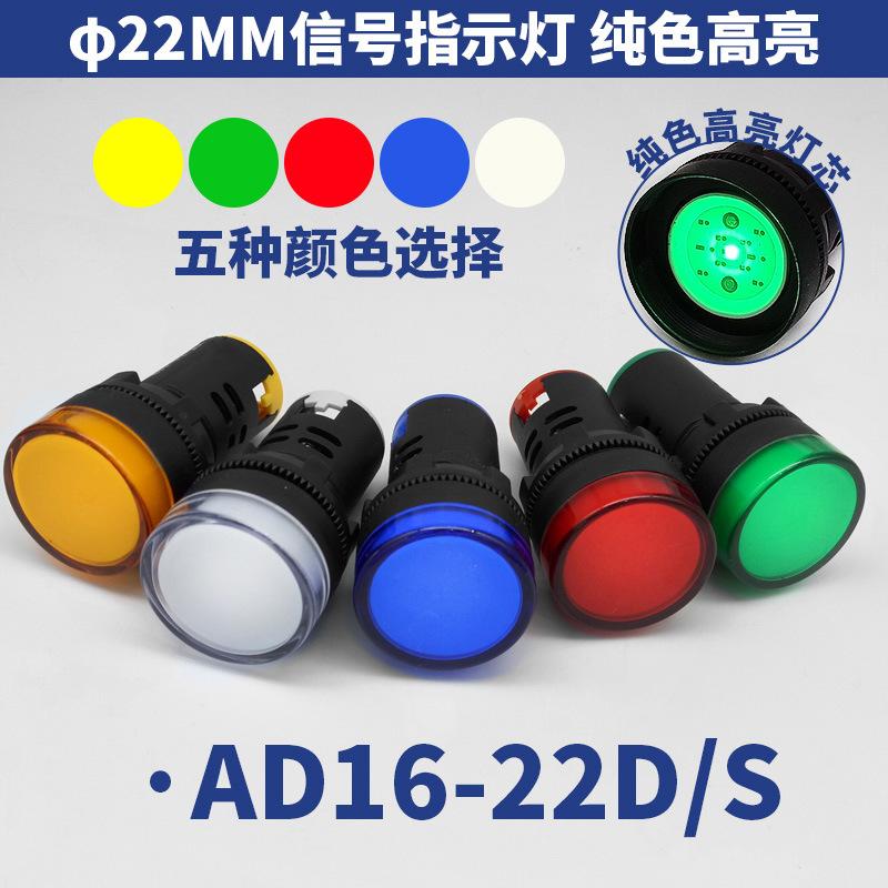 LEHAO Đèn tín hiệu Thượng Hải Lê Hào AD16-22DS chỉ báo tín hiệu màu nổi bật 22mm đỏ xanh vàng xanh 8