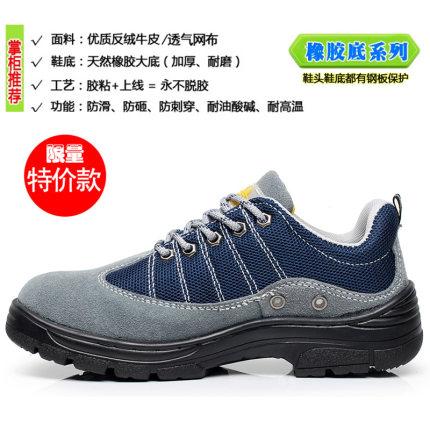Giày bảo hộ lao động cho nam khử mùi , chống đập chống đâm thủng