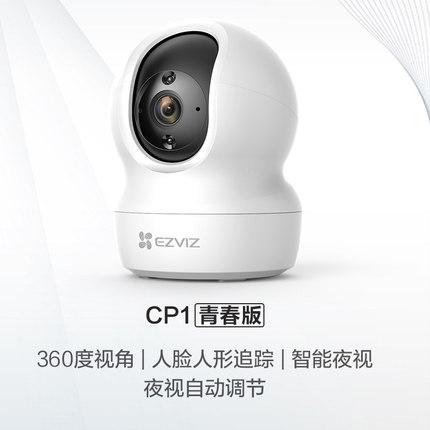 Fluorite Camera giám sát  Màn hình không dây Fluorite C6C webcam 360 độ toàn cảnh gia đình điện tho