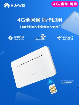 Huawei  Modom  Wifi  [SF Express] Bộ định tuyến không dây Huawei 4g 2pro Thẻ Internet không giới hạn