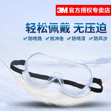 3M Kính bảo hộ  Kính bảo hộ 3M1621 chống va đập chống sốc bảo vệ lao hàn hàn kính cưỡi trong suốt ch