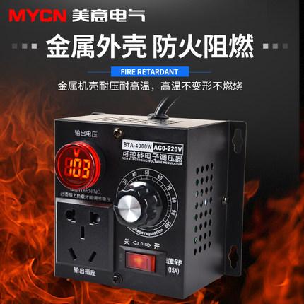 Điều chỉnh điện áp động cơ quạt điện khoan 4000W công suất cao