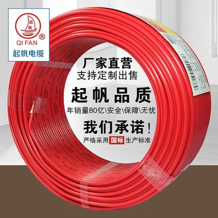 Dây Qifan BVR1.5 / 2.5 / 4/6 vuông nhiều sợi cáp dây đồng tiêu chuẩn quốc gia