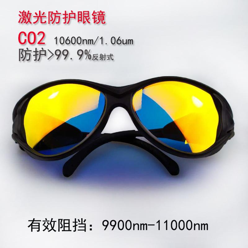 Kính bảo hộ Kính bảo vệ laser CO2 10600nm 1.06um phản chiếu màu đen