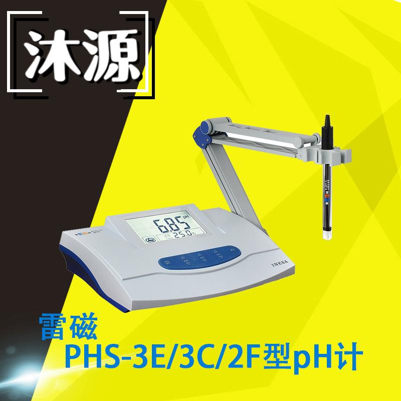 LEICI Dụng cụ phân tích [Máy đo độ axit trong phòng thí nghiệm] LEICI Lightning PHS-3C phù hợp với t