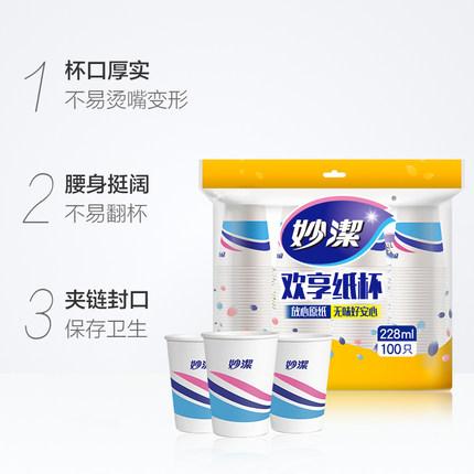 Ly giấy  Cốc dùng một lần Miaojie không dễ rò rỉ 228ml vừa * 100 cốc cà phê không nóng miệng bảo vệ