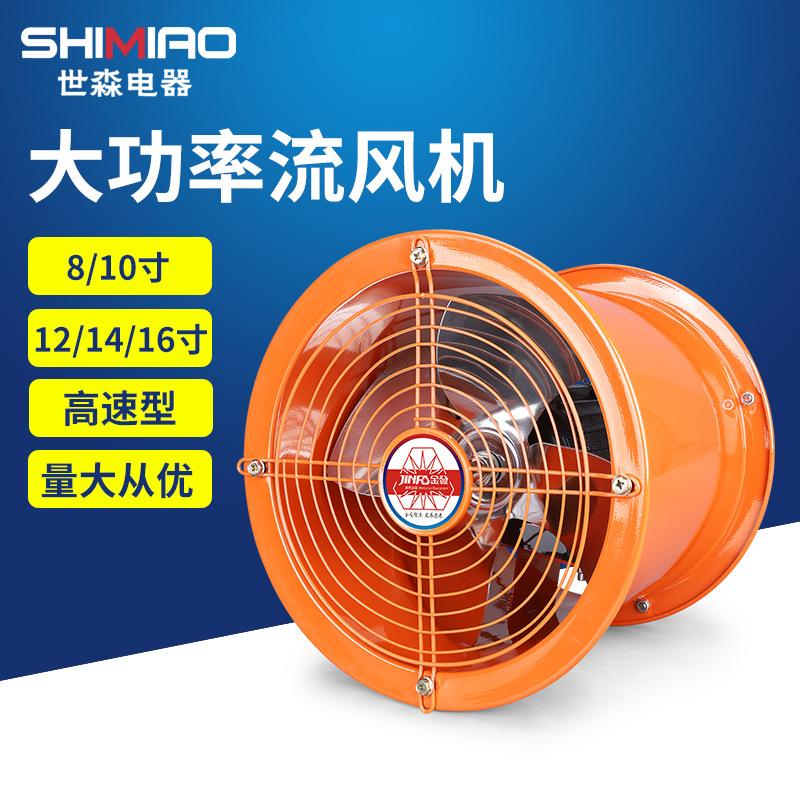 Shimiao Quạt thông gió Quạt hút bụi công nghiệp tốc độ cao trục quạt trần 12 inch tiếng ồn thấp cho