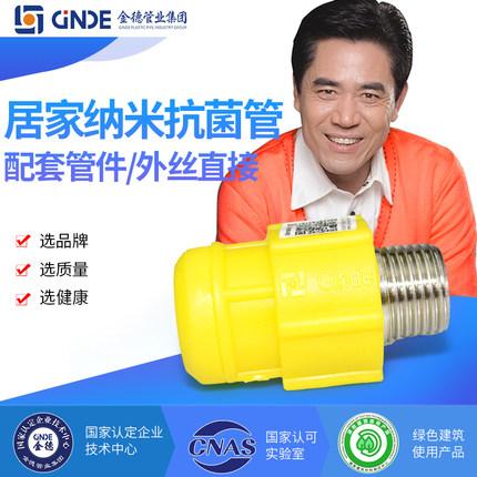 Ginde Van PPR ống nước 20 hộ gia đình nóng chảy 4 phụ kiện vòi nước nóng và lạnh 20 * 1/2 dây ngoài
