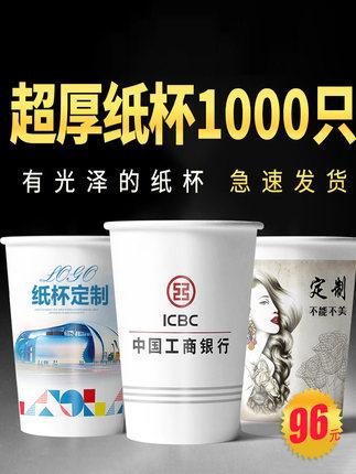Ly giấy  Cốc giấy quảng cáo tùy chỉnh in logo cốc dùng một lần dày cốc nước nhỏ tùy chỉnh 1000 gói c