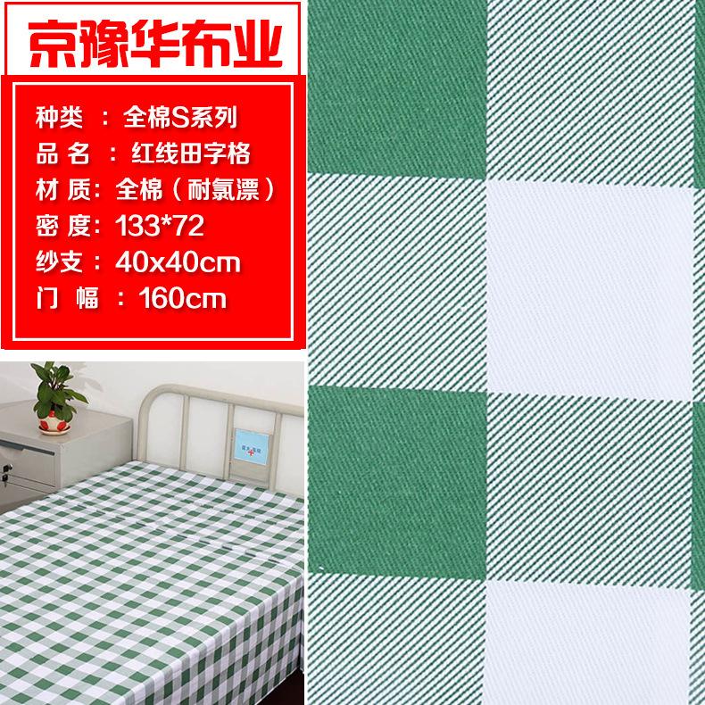 V ải Twill Đặc biệt bán buôn vải bông trơn bệnh viện giường vải chăm sóc y tế vải đặc biệt dệt sợi t