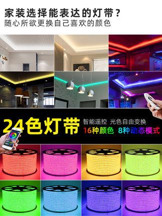 Đèn LED dây Đèn led nhiều màu sắc đầy màu sắc thay đổi màu sắc với đèn phòng khách ngoài trời vành đ