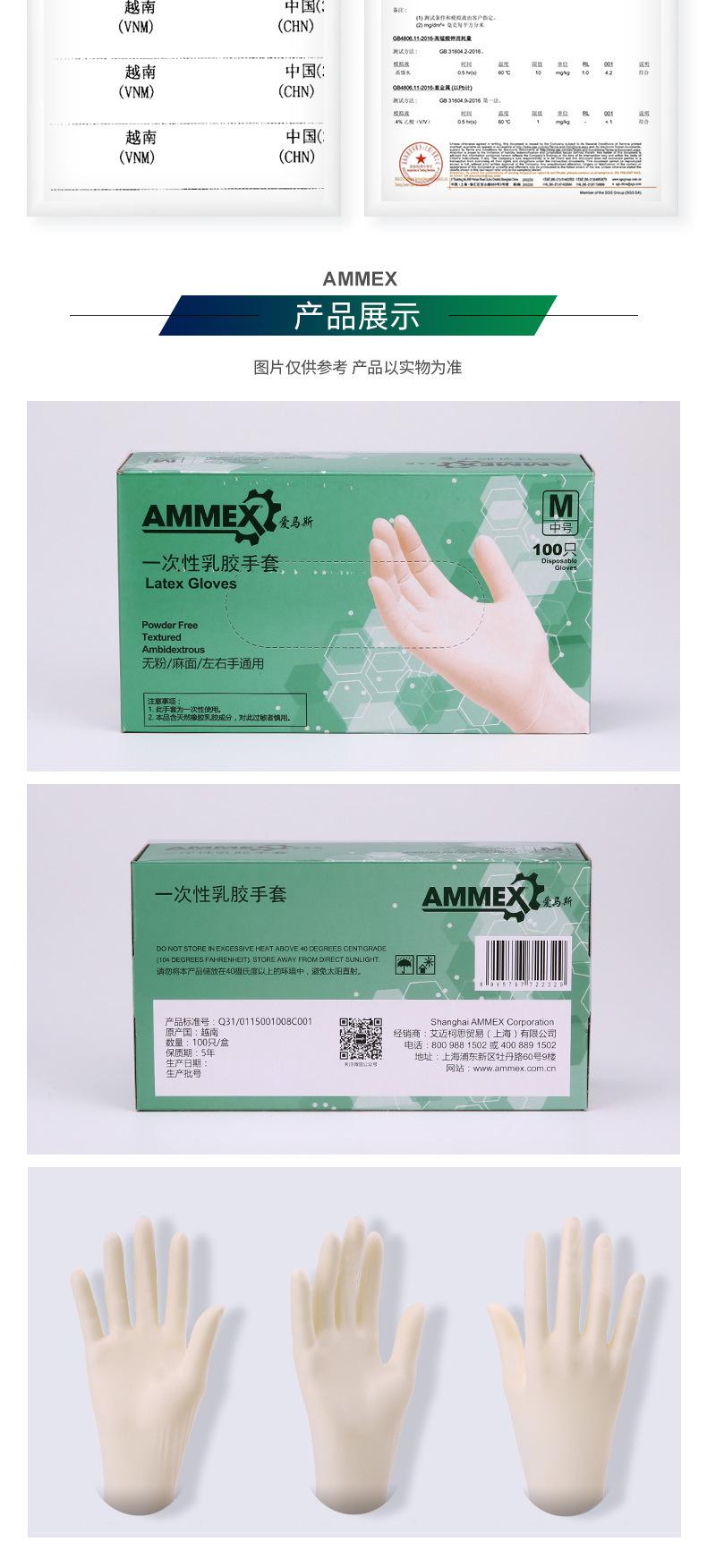 Găng tay cao su dùng một lần AMMEX .