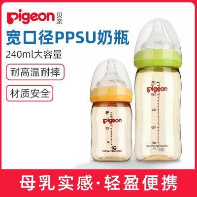Pigeon bình sữa Bồ câu cho bé bú bình ppsu tầm cỡ bình thường cho bé bú bình sữa cho bé bú bình nhựa