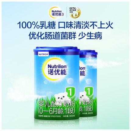 Nutrilon Thị trường đồ dùng mẹ và bé Sữa bột Nutrilon Nuo Youneng 1 giai đoạn sữa bột công thức cho