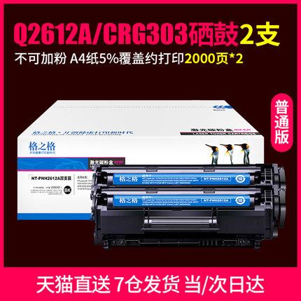 HP Hộp mực  Lưới phù hợp với hộp mực HP HP12A m1005 HP1020 m1005mfp Hộp mực HP1010 1018 Q2612A máy i