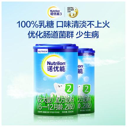 Nutrilon Thị trường đồ dùng mẹ và bé Sữa bột Nutrilon Nuo Youneng 2 phần lon đôi 6-12 tháng tuổi côn