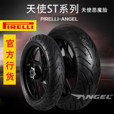 Pirelli Bánh xe Knight Net Pirelli Pirelli Angel ST Semi Hot Melt GT Motor Brigade Lốp thể thao 120