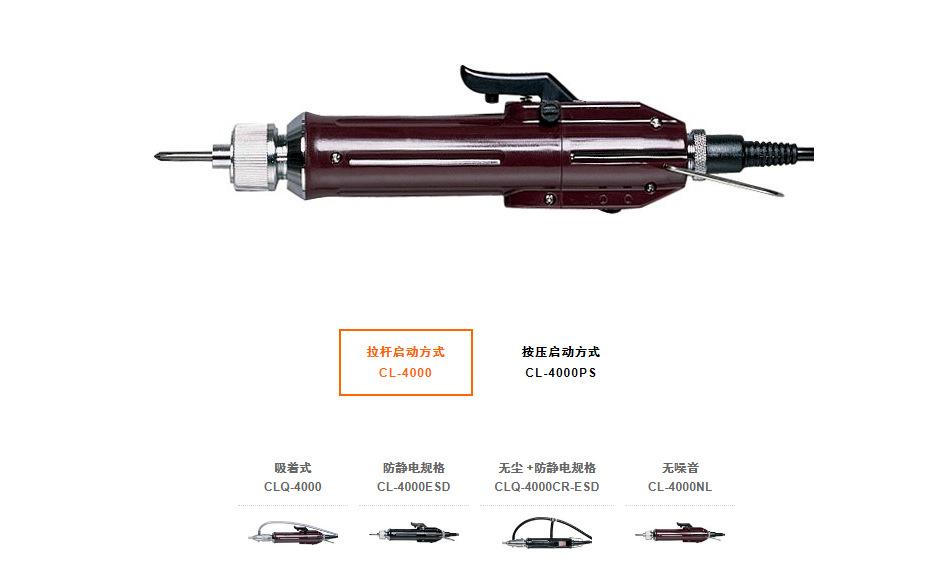 HIOS Linh kiện sắt thép Cung cấp Nhật Bản HIOS / tốc độ bám tốt CL-4000 tuốc nơ vít điện tự động tuố