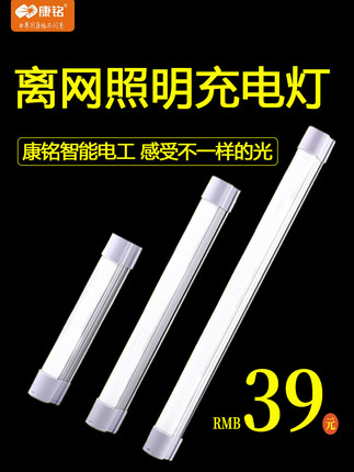 Kang Ming Đèn điện, đèn sạc đèn khẩn cấp nhà sạc đèn nam châm hấp thụ bóng đèn LED ngoài trời di độn