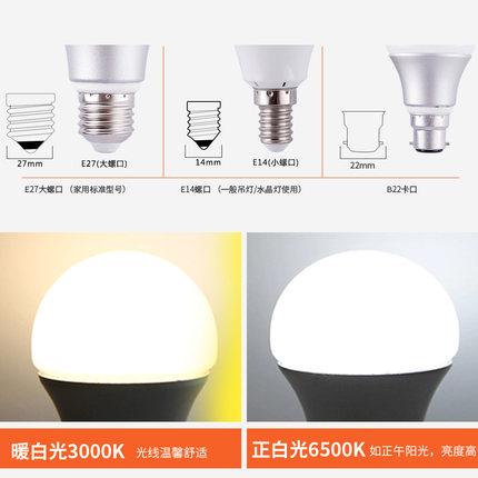 Bóng đèn LED chiếu sáng vít miệng b22 lưỡi lê bóng đèn 3W