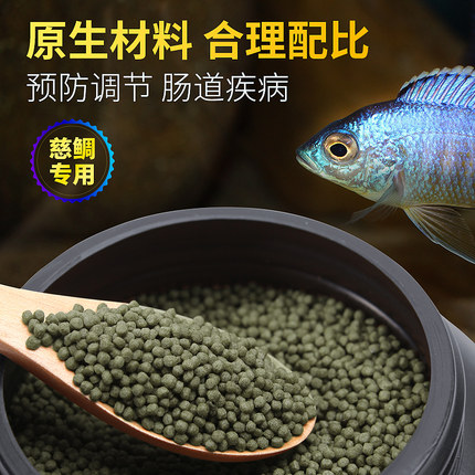 yee Thức ăn cho cá  Ba hồ thức ăn cho cá sáu thức ăn cichlids tan hồ cá cá chuồn chuồn chìm chìm t