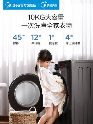Midea Máy giặt Máy giặt Midea 10kg KG tích hợp trống tự động gia đình trực tiếp trống MD100VT717WDY5