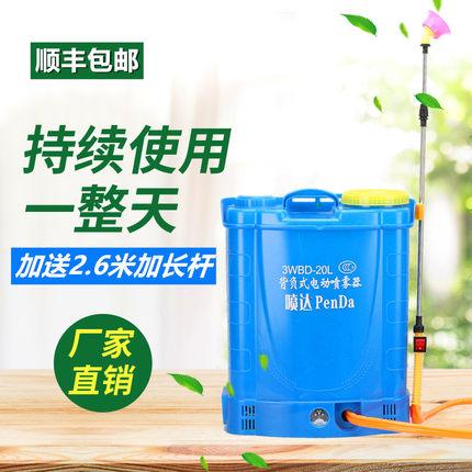 Penda Thuốc trừ sâu điện phun ba lô nông nghiệp sạc phun thuốc trừ sâu đa chức năng tấn công thuốc t
